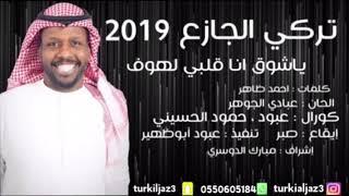 جديد / الفنان :تركي الجازع 2019/ ياشوق انا قلبي لهوف / حصرياَ