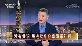 《海峡两岸》 20200606| CCTV中文国际