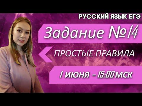🔴ЕГЭ Русский Язык 2022 | Задание 14| Слитное, раздельное и дефисное написание слов