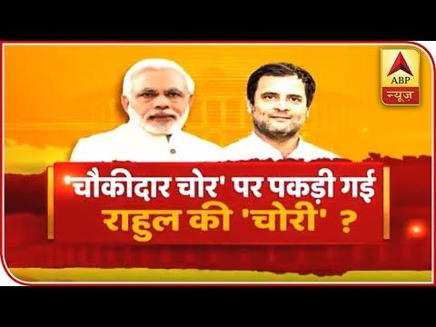 Rafale Remarks: Rahul Accepts 'Court Never Said' It | Samvidhan Ki Shapath | ABP News