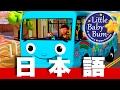 バスのうた | パート 4 | 日本語の童謡 | LittleBabyBum の動画、YouTube動画。