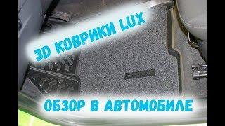 3д коврики ворсовые LUX (обзор в авто)