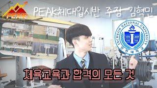 인천대학교 체육교육과 합격영상인터뷰