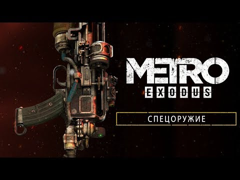Metro Exodus - Спецоружие [RU]