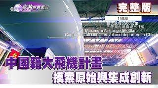 【完整版】2018.04.07《文茜世界周報》中國籍大飛機計畫 摸索原始與集成創新|Sisy's World News