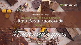 Урок 8 - Шоколад из какао бобов (без сахара) - Базовый курс ProШоколад