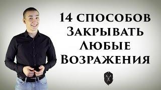 видео Примеры возражений в продаже