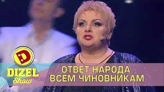 Ответ народа всем чиновникам Дизель шоу   Дизель cтудио
