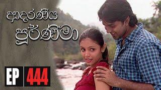 Adaraniya Purnima | Episode 444 23rd March 2021 Thumbnail
