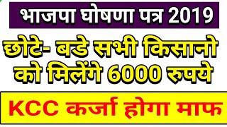 भाजपा घोषणा पत्र 2019 किसानों के लिए खुशखबरी kcc कर्ज माफ होगा/ सभी छोटे बड़े किसानो को 6000 मिलेगे
