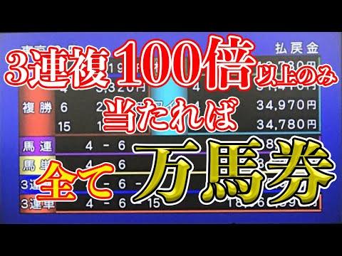 【競馬検証】3連複100倍以上のみを買い続けたらどうなる!? #1