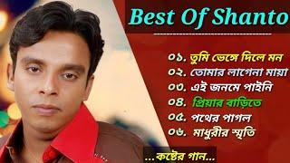 মাধুরীকে নিয়ে... শান্ত'র ৬টি হৃদয় বিদারক গান | শান্ত | #Shanto | Bangla Suparhit new Songs |2019