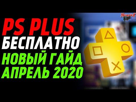 БЕСПЛАТНЫЙ ПС ПЛЮС ГАЙД АПРЕЛЬ 2020 /// PS PLUS FREE /// ПС ПЛЮС PS4