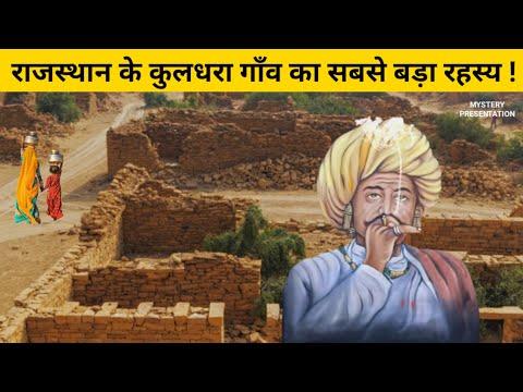 कुलधरा गाँव का रहस्य | Mystery Of Kuldhara Village | Mystery