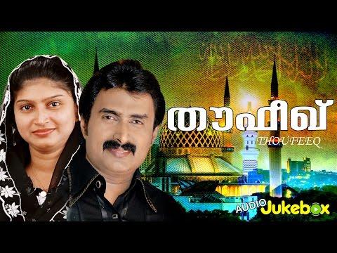 Mappilapattukal   Thoufeeq Vol 2   Malayalam Mappila Songs   Kannur Shereef & Rahana   Audio Jukebox