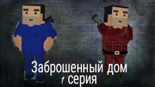 Блок Страйк сериал Заброшенный дом 1 серия