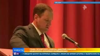 В Псковской области чиновник грубо оскорбил полицейских