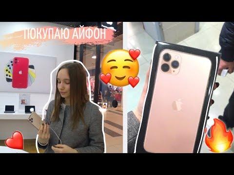 КУПИЛА IPHONE 11 PRO MAX 🔥 Первые эмоции, распаковка!