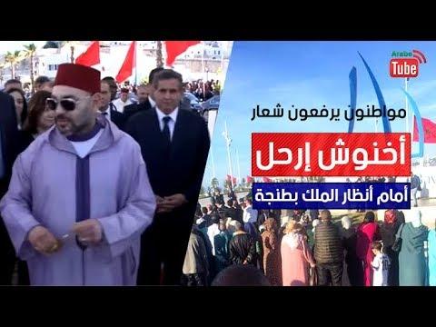 مواطنون يرفعون شعار #أخنوش_ارحل أمام انظار وسمع الملك بطنجة