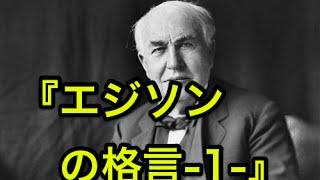 格言Ch.『エジソンの格言-1-』 あなたの心に響きましたら... ぜひ評価、...