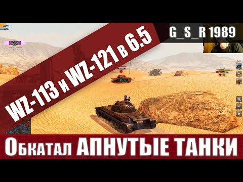 WoT Blitz - Обкатка WZ -113 и WZ-121.Две ИМБЫ Обновления  6.5 - World of Tanks Blitz (WoTB)