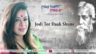 Jodi Tor Daak Shune | Iman Chakraborty | Rabindrasangeet | Tomar Akash Tomar Batas