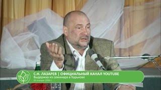 С.Н. Лазарев | О накоплении любви и правильных мечтах