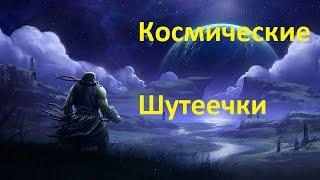 Приколы World of Warcraft :P