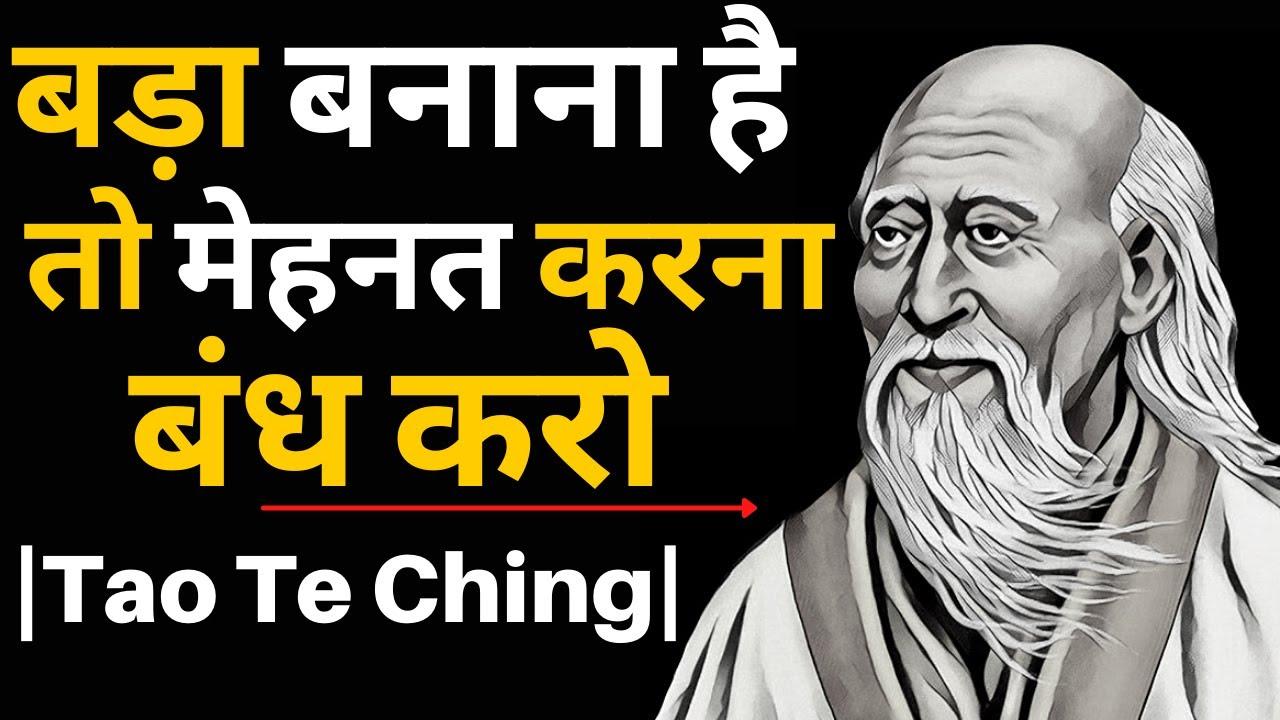 मेहनत करना बंद करो - Why doesn't hard work bring me success?|Fundoo Programming On Lao Tzu In Hindi