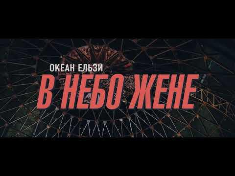 Океан Ельзи - В небо жене (official video)