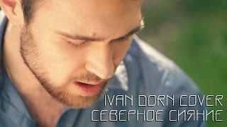 Иван Дорн - Северное Сияние (cover)