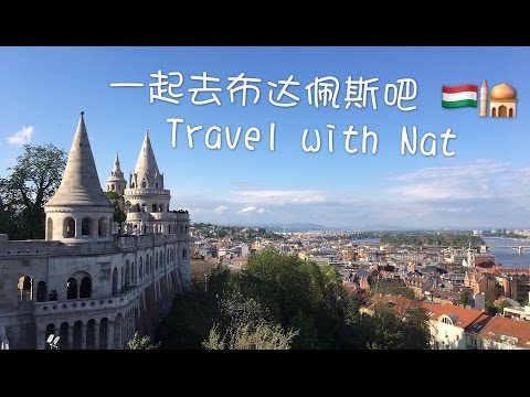 Travel with Nat | 一起去布达佩斯吧~ Hungary Travel Diary //Budapest
