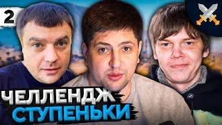 """ЧЕЛЛЕНДЖ """"СТУПЕНЬКИ"""" от Антиквара! Актер, Булкин и Левша"""