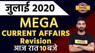 July 2020 || MEGA CURRENT AFFAIRS || FULL REVISION || BY vivek sir || 🔴Live @ 10PM
