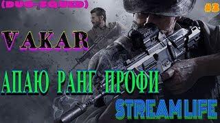Call of Duty Mobile АПАЮ ПРОФИ В КОРОЛЕВСКОЙ БИТВЕ ИГРА (DUO-SQUED) #Call_of_Duty_Mobile #COD #CODM