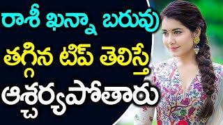 Raashi Khanna's WEIGHT Loss TIPS Will SHOCK You! | Latest Celebrity Updates | News Mantra