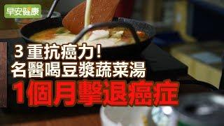3重抗癌力!名醫喝豆漿蔬菜湯,1個月擊退癌症【早安健康】
