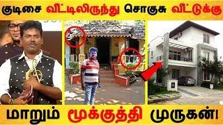 சொகுசு வீட்டுக்கு மாறும் மூக்குத்தி முருகன்! | Tamil Cinema News | Kollywood Latest
