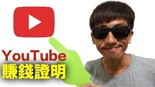 youtube賺錢的真相與方法 I youtube影片廣告收益 I youtube自動販賣機 I 內有 fishtv 每月收入證明 (中文字幕)