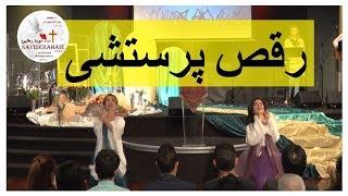 رقص پرستشی - خداوند شادی رو دوست داره