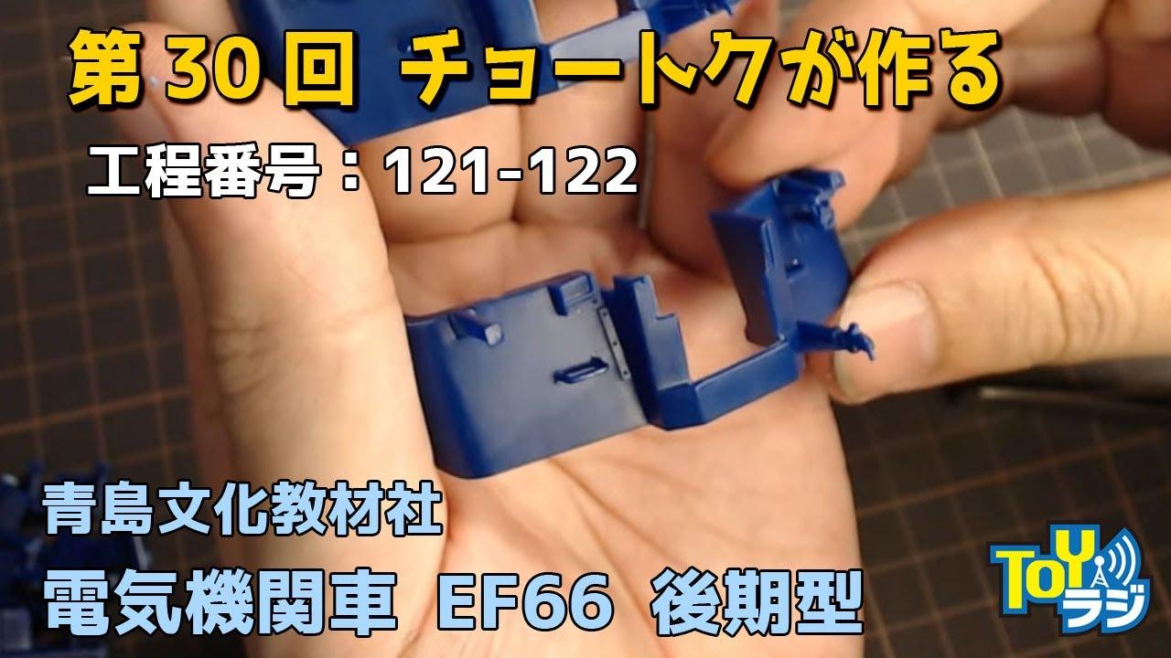 【鉄道プラモを作る】電気機関車 EF66 1/45 後期型 アオシマ編:チョートクが作る第30回