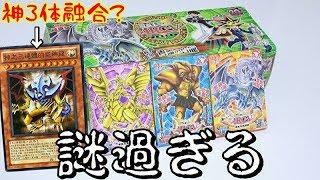 【遊戯王】もはや意味不明!!謎のカードが大量に入った偽物BOXを開封する!!!