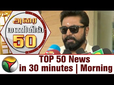 Top 50 News in 30 Minutes | Morning | 30/01/18 | Puthiya Thalaimurai TV