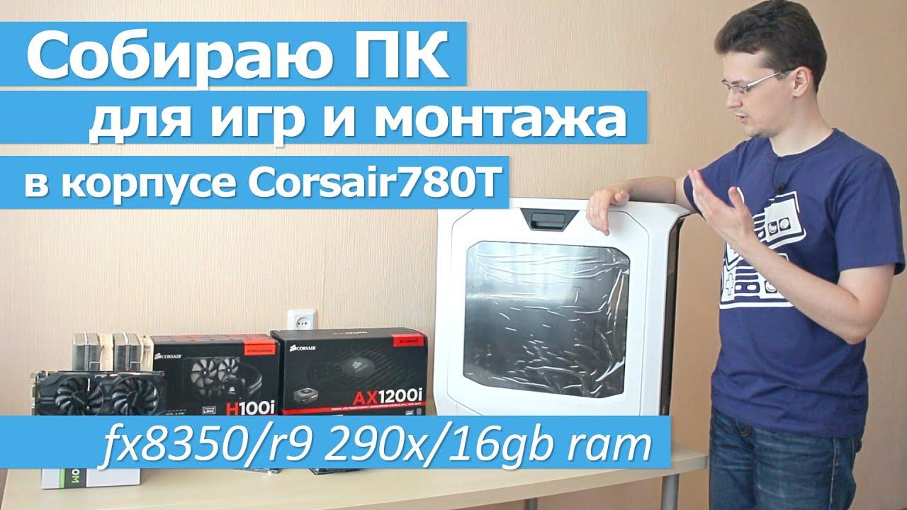 Собираю себе компьютер в корпусе Corsair 780t