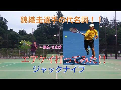 【錦織圭選手の代名詞】エアケイ(ジャックナイフ)打ってみた!!