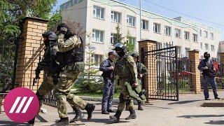 Невидимка для спецслужб: как ФСБ и полиция упустили стрелка из Казани