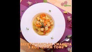Вегетарианский суп с копченным тофу. Видео Рецепт