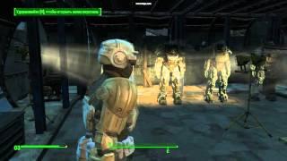 Fallout4 2015 бункер силовой брони
