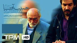 Habib Agha Film Irani with English Subtitles | فیلم سینمایی ایرانی حبیب آقا