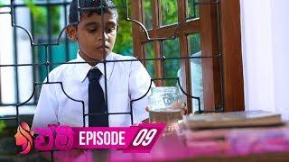 Emi | Episode 09 - (2019-05-02) | ITN Thumbnail